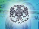Еще у двух российских банков отозваны лицензии