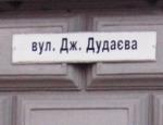 Одесскую область намерены лишить «советских» названий за 6-7 месяцев