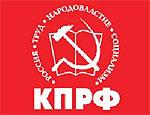 Коммунисты попросили для себя фирменные спецномера