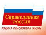 «Справедливая Россия» проводит ротацию лидеров партии в регионах