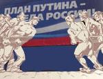 Суд разрешил россиянам использовать словосочетание «План Путина» по своему усмотрению