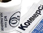 Газета «Коммерсант» требует найти организаторов «туалетной атаки»