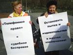 Центр Москвы пикетировали жертвы российской судебной системы (ФОТО)