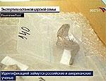 Найденные под Екатеринбургом останки принадлежат цесаревичу Алексею и княжне Марии