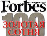 Первая тройка российских олигархов: Дерипаска, Мордашов, Абрамович