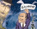Должников спасут банкротством от конфискации