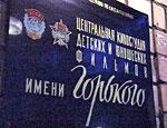 Правительство выставило на торги киностудию им. Горького