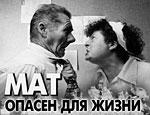 60% жителей России «разговаривают матом»