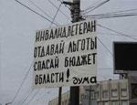 Испугавшись бунтов пенсионеров, свердловские власти отложили монетизацию льгот