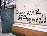 «Великоросса» Червякова будут судить за создание экстремистской партии