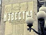 Друг Путина выкупил у «Газпром-медиа» газету «Известия»