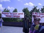 В Екатеринбурге в День защиты детей горожане вышли на акцию протеста (ФОТО)