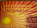В Приднестровье выпустили Красную книгу с рисунками детей