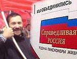 «Эсэры» готовятся к атаке на КПРФ: насильно присоединять коммунистов будут осенью