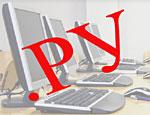 Первый российский кириллический домен появится в Интернете будущим летом