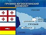 Южная Осетия передала Грузии тела 43 военных