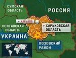 В Харьковской области изучат взрывы в Лозовой