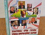 Лосев презентовал книгу «Севастополь – Крым – Украина»