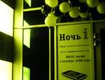 За ночь в Екатеринбурге МТС удалось продать больше iPhone 3G, чем «Билайну» (ФОТО)