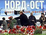 Погибших во время теракта на Дубровке помянут 26 октября