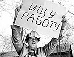 В Москве растет число безработных