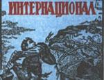 В Екатеринбурге установят памятник автору русского текста «Интернационала»