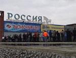 КОСК «Россия» в Екатеринбурге могут снести