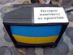 В Крыму трансляция российских каналов пока не прекращалась
