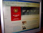 Ежемесячная аудитория официального парламентского сайта составляет 2,5 тыс. человек