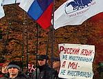 В Харькове прошел митинг за русское единство (ФОТО)