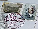 К 335-летию со дня рождения Дмитрия Кантемира в Приднестровье выпущена серия почтовых марок
