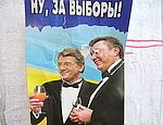 В Севастополе появились листовки против союза Ющенко и Януковича (ФОТО)
