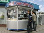 В Киеве могут закрыть «Союзпечать», а в киосках продавать сигареты