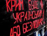 Украинские националисты провели «учения» на случай войны с Россией в Крыму