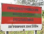 В Приднестровье значительно повышен размер пошлины на въезд на территорию республики