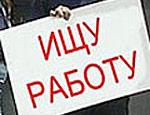 Эксперты: В 2009 году безработица в России увеличится в два раза