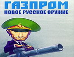 «Нафтогаз Украины» пообещал расплатиться с «Газпромом» до конца года