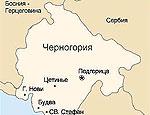 Черногория подала заявку на вступление в Европейский Союз