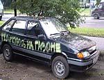 Петербургские автомобилисты оштрафованы на полтора миллиона рублей за парковку на газонах