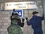 Россияне выступают за сохранение коммунистических названий улиц и площадей