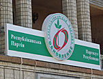 Партия «Обновление» оформила структуру своих представительств в регионах Приднестровья