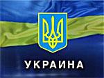Парламент Приднестровья обратился к властям Украины с просьбой о содействии