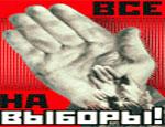 Южноуральские политики считают, что российским властям не помешает контроль