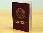 Шестнадцатилетним бендерчанам в День Конституции вручены паспорта ПМР
