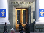 Горсовет Севастополя обвиняет Куницына в передаче 1400 га земли в Байдарской долине частным лицам