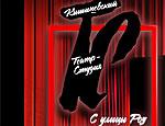 Русский молодежный театр из Кишинева выступит на тираспольской сцене