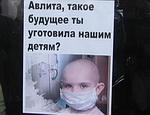 Ахметова назвали палачом Севастополя (ФОТО)