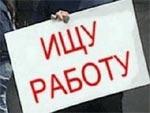 В Одесской области на одну вакансию претендует более 10 безработных