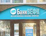 Урал: АСВ выбрало банк, который осуществит страховые выплаты вкладчикам ЗАО «Банк ВЕФК-Урал»
