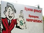 Российские банки нашли спасение в рекламе